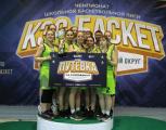 Баскетболистки гимназии №8 вышли в Суперфинал «КЭС-БАСКЕТ»