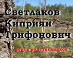 Жителей Глазова и Глазовского района просят помочь в поиске родственников бойца