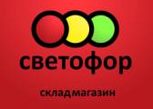 В Глазове открылся еще один магазин «Светофор»