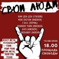 В Глазове пройдет рок-фестиваль «Свои люди»