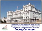 В Сарапуле собираются строить завод по производству жидкого пектина