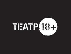Гастроли ростовского театра «Театр 18+» в Глазове