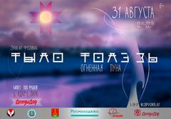 31 августа в Глазове пройдет этно-фестиваль «Тыло толэзь»