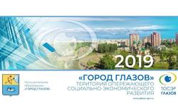 Вторым резидентом ТОСЭР Глазова стало предприятие «Энергоспецмонтаж»