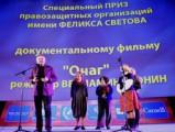 Фильм «Очаг» получил награды фестиваля «Сталкер»