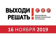 Глазовчан приглашают принять участие в физико-технической контрольной «Выходи решать!»