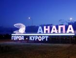 Наиболее популярными российскими курортами назвали курорты Крыма и Кубани