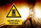 Профилактики случаев травмирования граждан на железной дороге