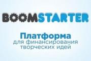 8 проектов из Удмуртии собрали больше миллиона рублей на Бумстартере