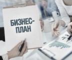 Составление бизнес-плана для сферы услуг: важные аспекты
