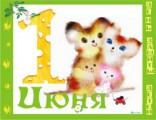 Программа городского праздника к Международному дню защиты детей