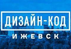 Нарушителей дизайн-кода в Ижевске оштрафовали на 3,5 миллиона рублей