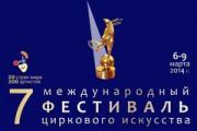 В Ижевске проходит цирковой фестиваль