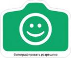 Стикеры «Фотографировать разрешено» появились на вокзалах и остановочных пунктах Горьковской железной дороги