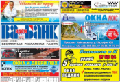 Газеты рекламных объявлений