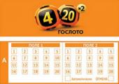 Лотерея Столото 4 и 20