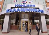 На модернизацию концерна «Калашников» собираются выделить 500 миллионов рублей
