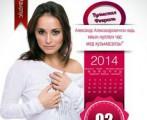 В Ижевске выпустят социально-эротический календарь на удмуртском