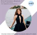 Юная жительница Удмуртии поборется за титул «Русской Красавицы»