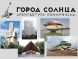 Фотовыставка «Город солнца. Архитектура коммунизма»
