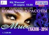 IX городской конкурс красоты «Мисс Глазов 2014»