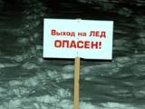 В Удмуртии рыбаки в очередной раз провалились под лёд