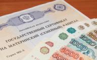 В России начнут выплачивать материнский капитал за рождение первенца