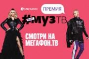Мобильное телевидение: «Премию Муз-ТВ» включат в смартфонах жителей Удмуртии