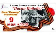 В День Победы в Удмуртии на всех концертных площадках споют «Катюшу»