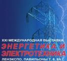 Выставка «Энергетика и электротехника» состоится 17-20 июня