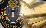 Прокуратура нашла нарушения трудового законодательства в ГБ №1 Сарапула