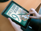 В школах Удмуртии опробуют электронную форму учебников