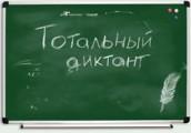 В Ижевске в «Тотальном диктанте» приняло участие более 1,7 тысяч человек