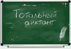 13 апреля глазовчане напишут «Тотальный диктант»