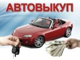 Быстрый выкуп авто в СПб