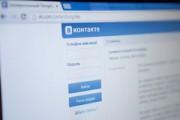 Социальная сеть «ВКонтакте» упала
