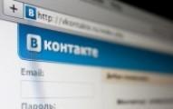 В Удмуртии заблокировали самое крупное сообщество во «ВКонтакте»