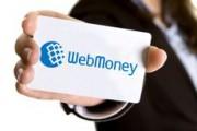 Популярный сервис Webmoney 1 августа стал недоступен для пользователей