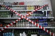 В день города в Ижевске будет действовать запрет на продажу спиртного